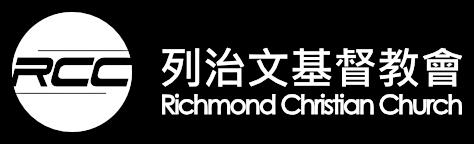 列治文基督教会 Richmond Christian Church